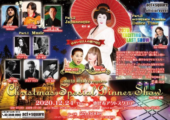 """Christmas Special Dinner Show"" presents by SHITO HISAYO"