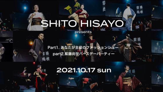 紫藤尚世Birthday記念ファッションショー2021