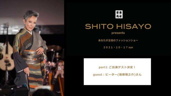 紫藤尚世ファッションショーPart1のゲストにピーターさんがご出演!